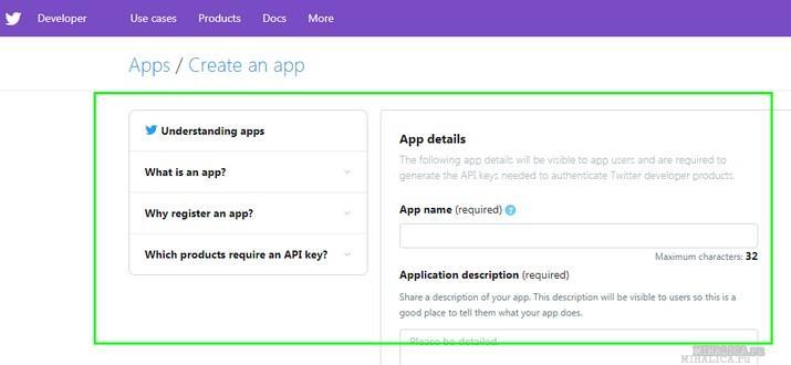 Twitter API токен и ключи