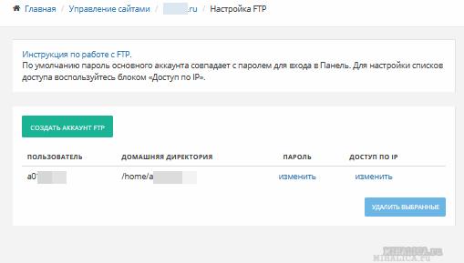 ftp соединение спринтхост