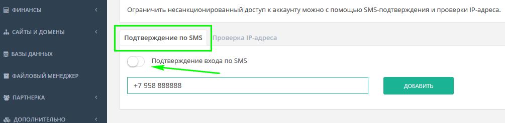 подтверждение входа по SMS