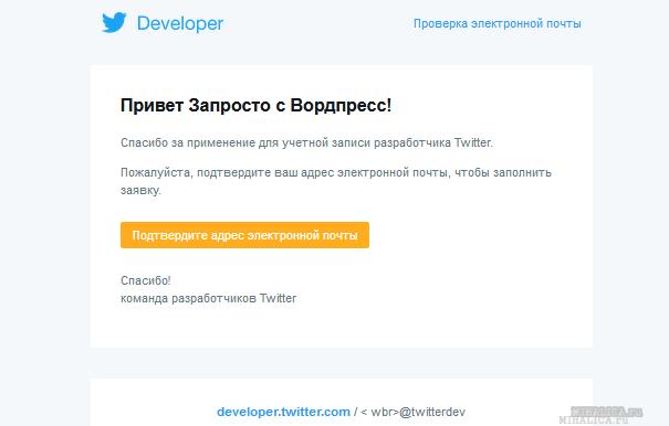 ключи twitter API