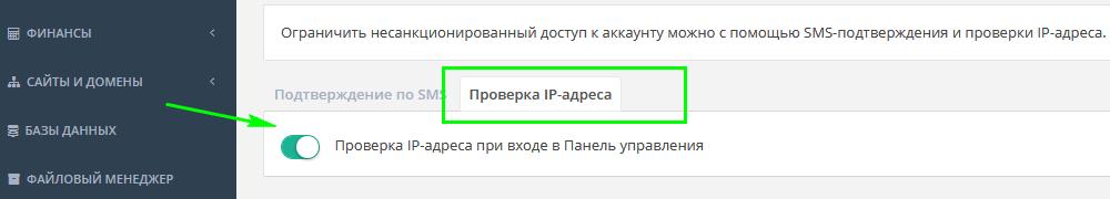 вход по IP-адресу