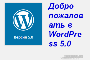 WordPress 5.0 визуальный редактор Гутенберг