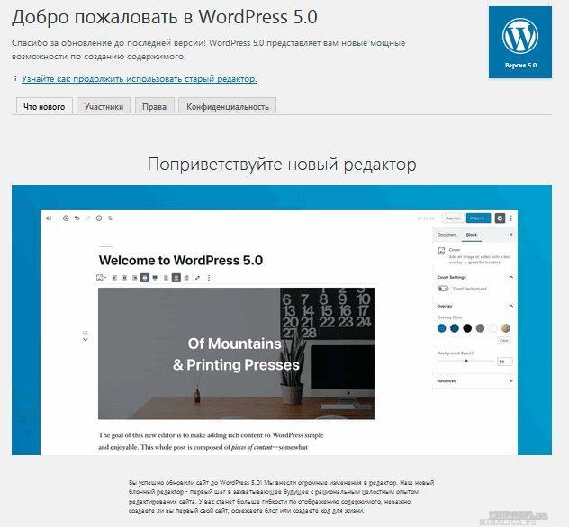 Gutenberg WP 5.0