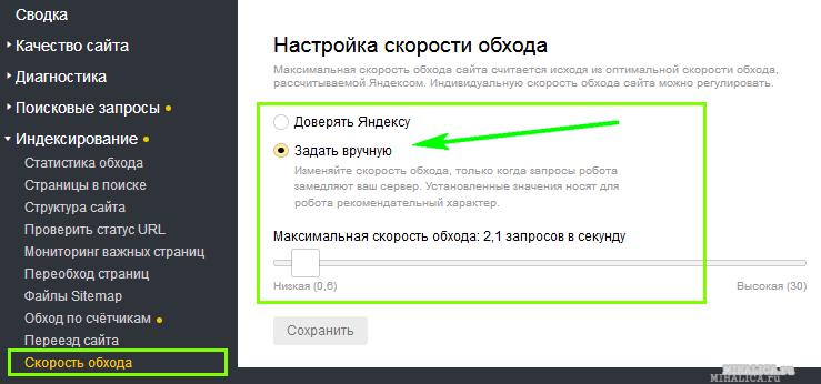 запросы роботами Яндекса