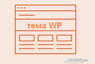 Обновление темы Wordpress