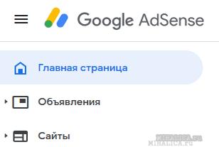 Как создать и добавить файл ads.txt на сайт - Google Аdsense