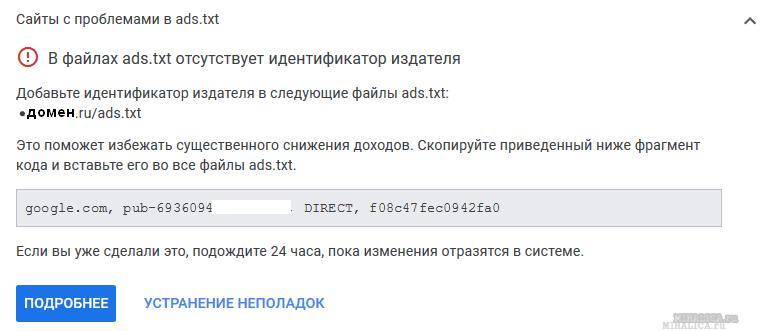 Как создать файл ads.txt