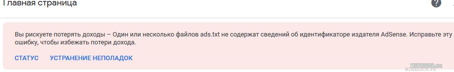 файл ads.txt