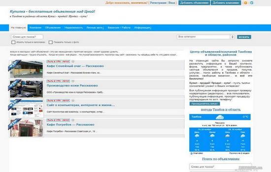 Шаблон ats-mod - тип Доски объявлений - на базе ClassiPress