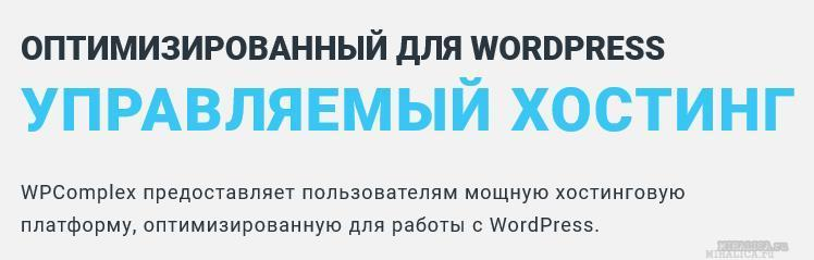 WPComplex - хост
