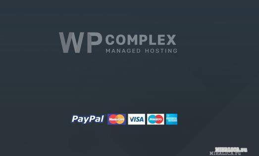 WPComplex - хостинг оптимизированный для сайтов на WordPress