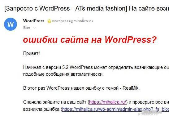 WordPress может определять возникающие ошибки - изучаем данные
