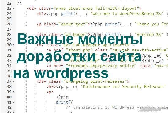 доработка сайта Вордпресс