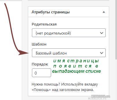 как создать файл для кастомой страницы