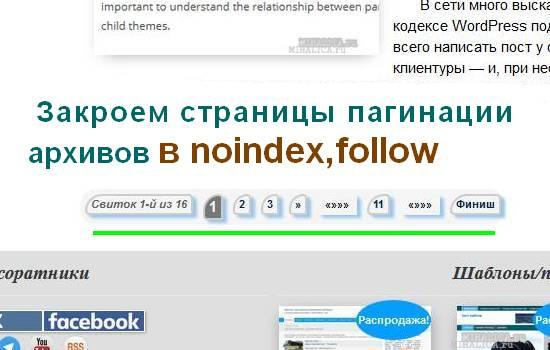 paged wp noindex,follow