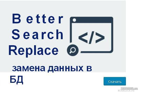 Настройки плагина Search Replace