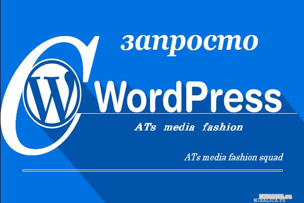 о блоге запросто с WordPress