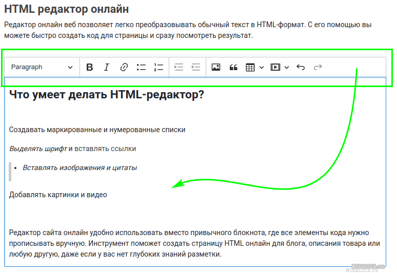редактор HTML