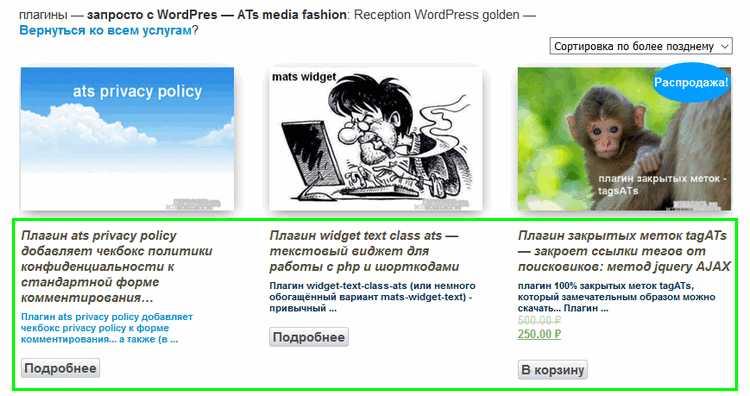 Description WooCommerce