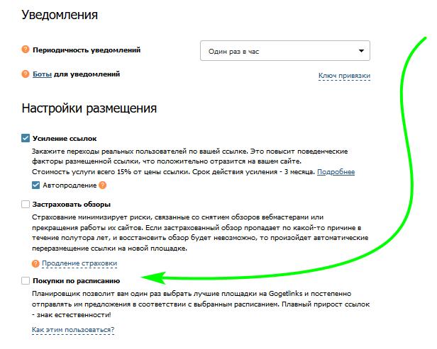 GoGetLinks размещение ссылок