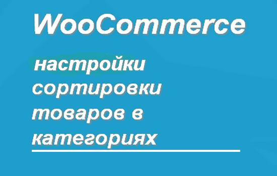 Как настроить сортировку товаров в категории магазина woocommerce