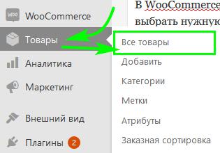 сортировка товаров wooc