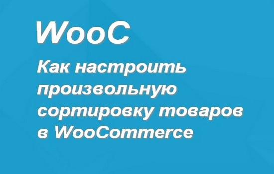 Как сделать произвольную сортировку товаров в WooCommerce - опции сортировки WooC