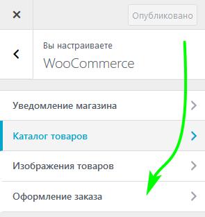 сортировка WooCommerce
