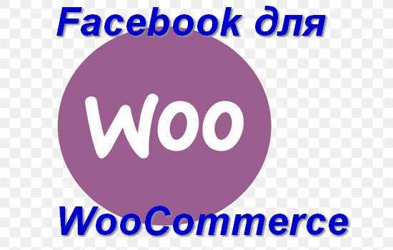 WooCommerce-Facebook