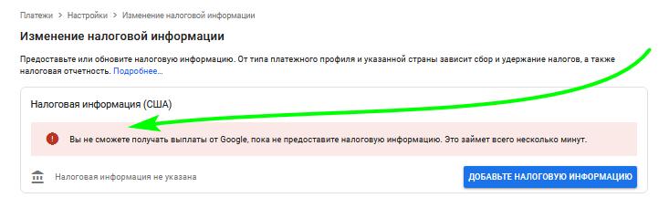 Google Adsense Ютюб