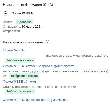 Google Adsense налоги